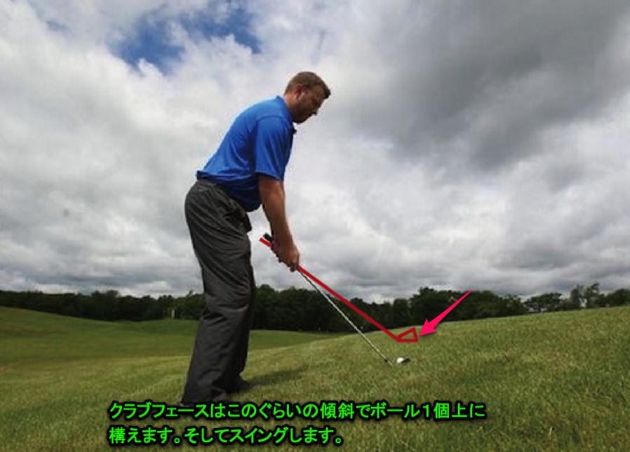 ゴルフ前上がり(爪先上がり)、傾斜の打ち方