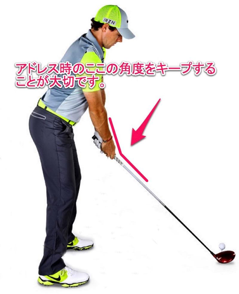 ゴルフのアドレスで、できた手首の角度はキープして打つのか?