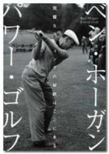 ベンホーガン パワーゴルフ