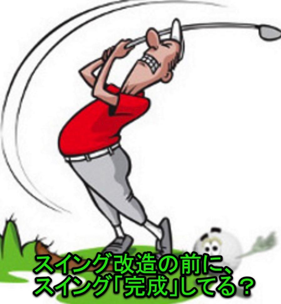 【ゴルフは考え方が9割】ゴルフを楽しくするために読みやすくあなたの疑問に答えてくれる