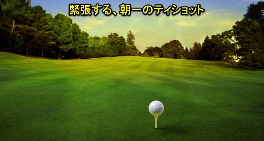 ゴルフ メンタルトレーニング、使う言葉に気をつける