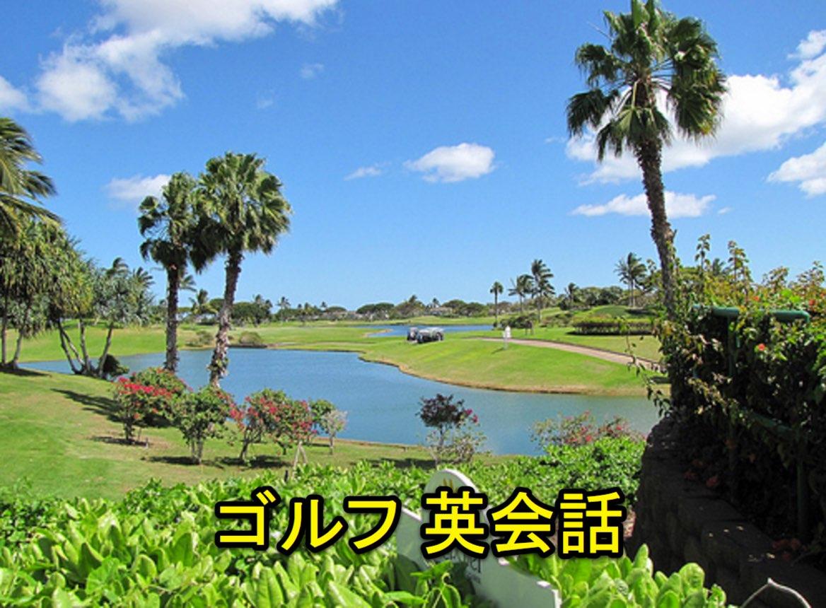 ゴルフ英会話、使えると便利な英会話!