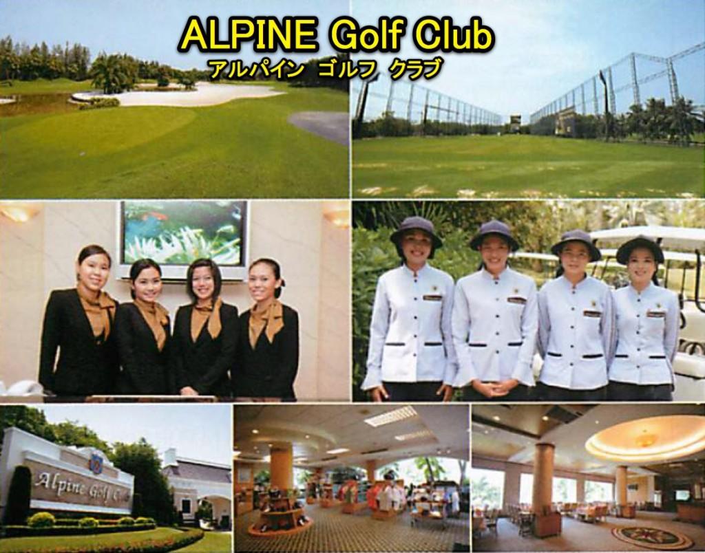 アルパイン ゴルフクラブ