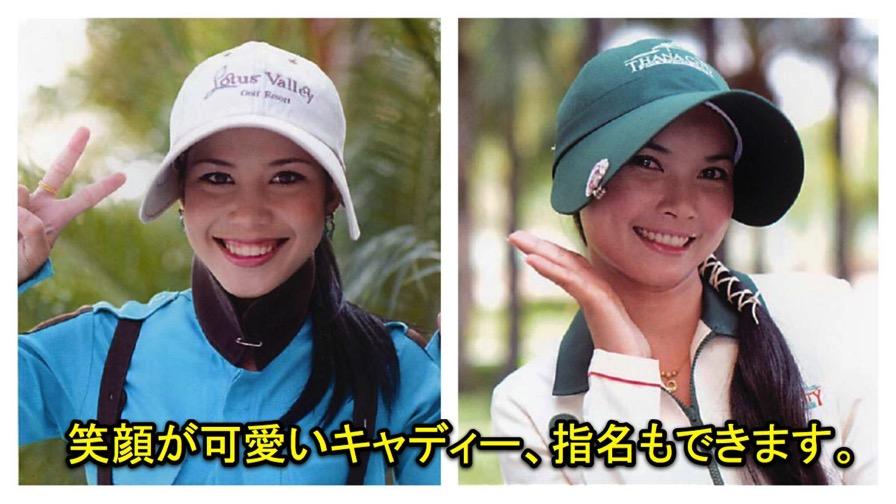簡単 ゴルフの為のタイ語