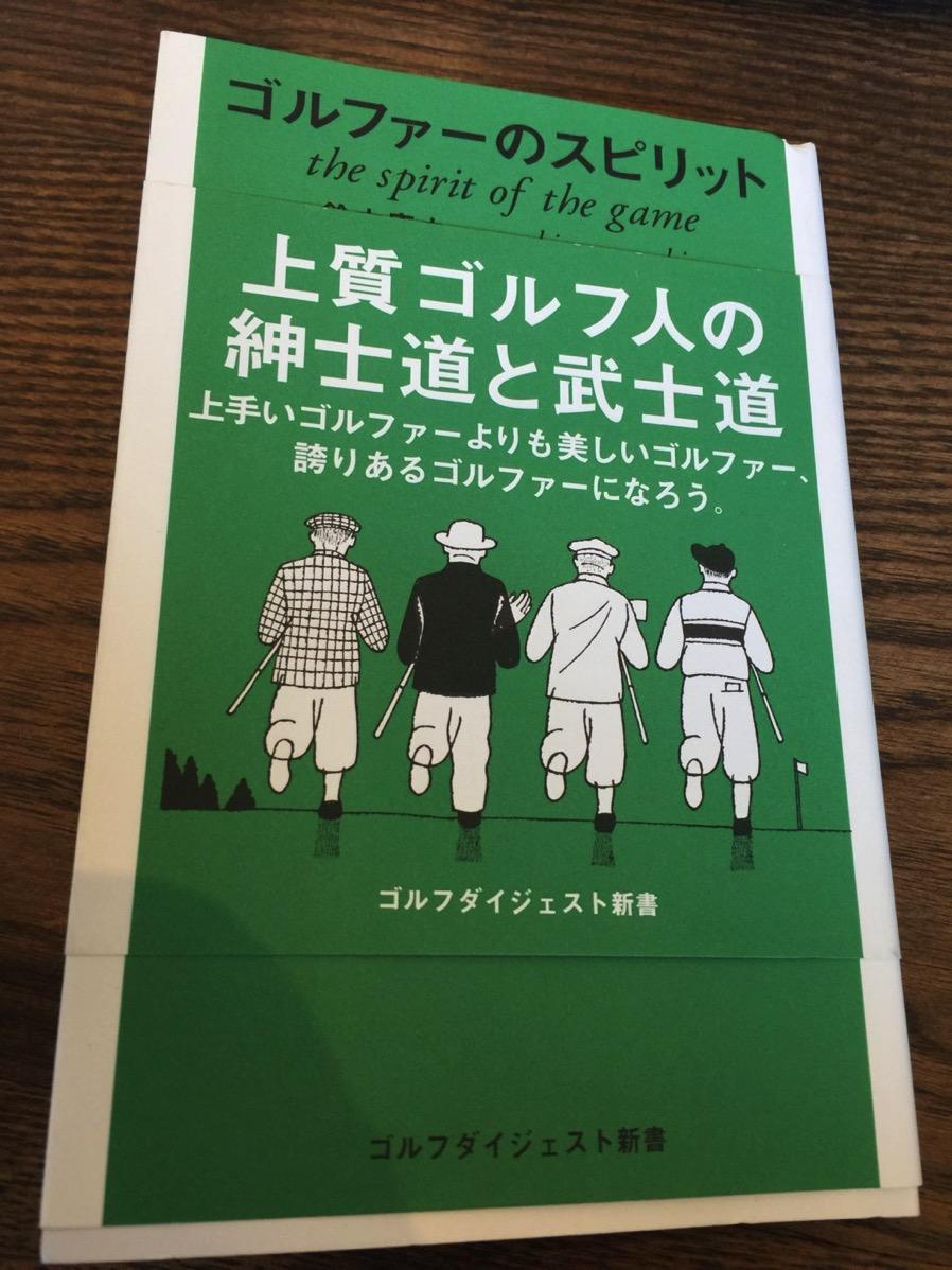 【ゴルファーのスピリット】(上質ゴルフ人の紳士道と武士道)