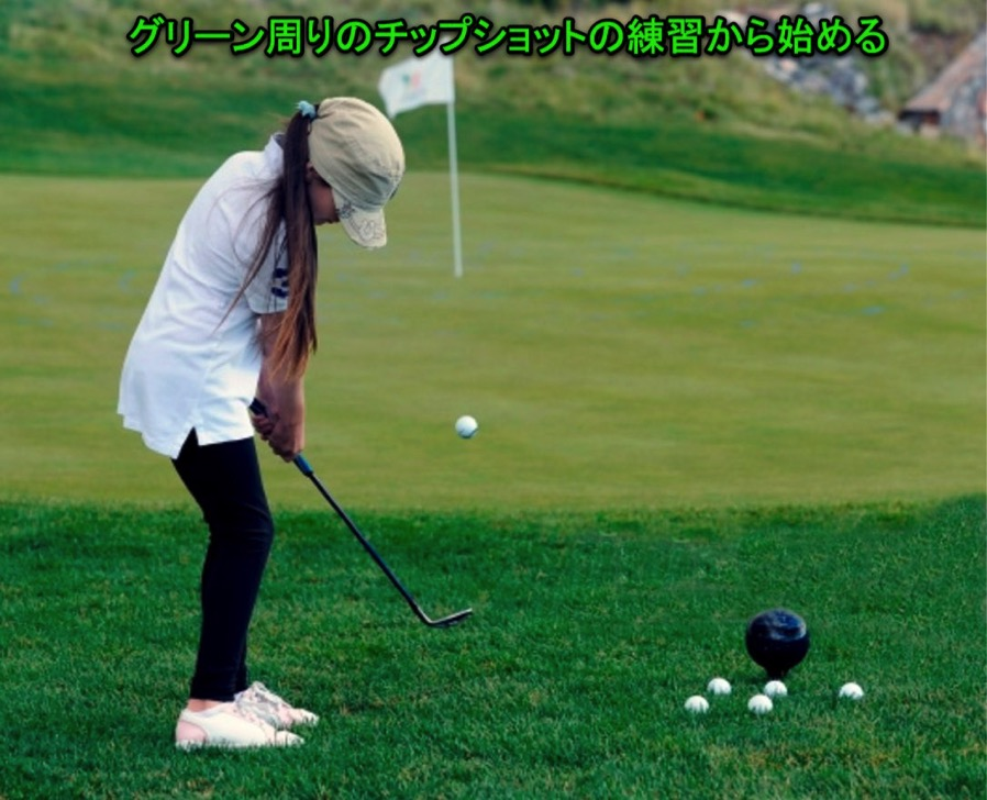ゴルフを始める際、練習何から始めると良いか?