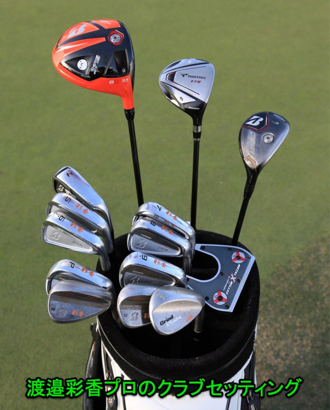 【ゴルフクラブ】番手ごとの飛距離の目安一覧表