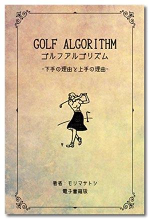 【ゴルフ アルゴリズム】 下手の理由と上手の理由