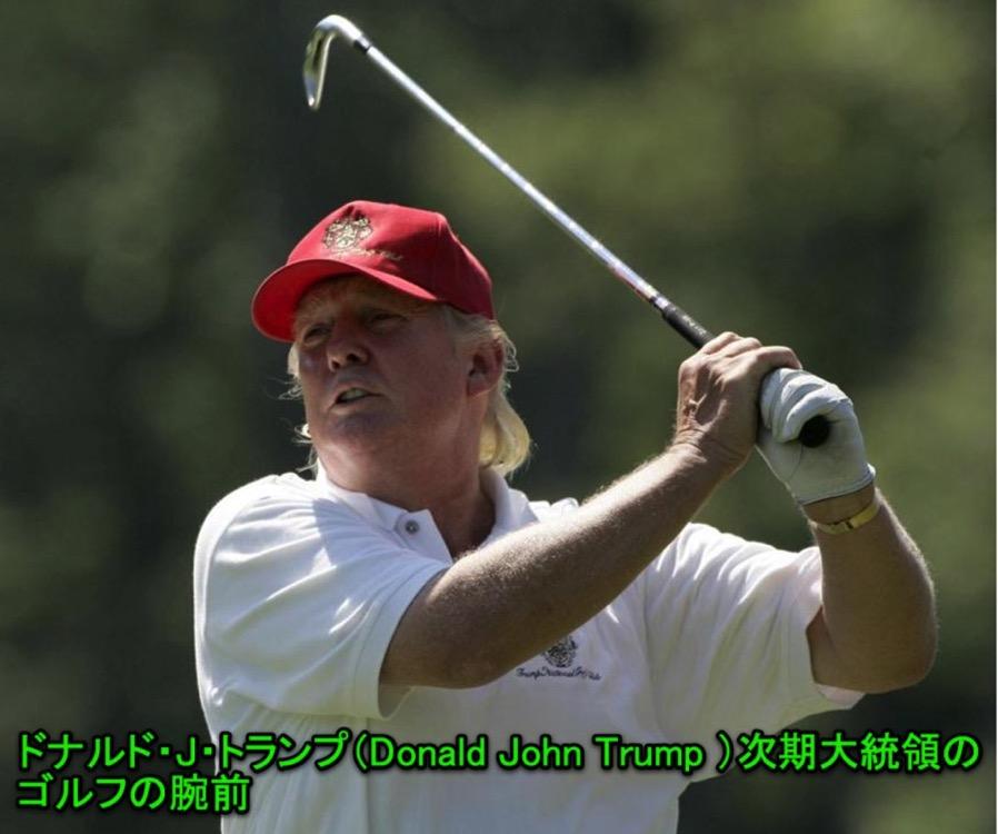 ドナルド・J・トランプ(Donald John Trump )大統領のゴルフコース、安倍総理とゴルフする予定?