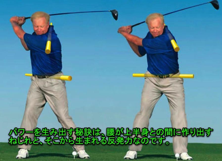 【飛ばす方法は?】腰と肩を大きく回すほどパワーが出るは間違い?