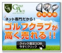 Golf Ace
