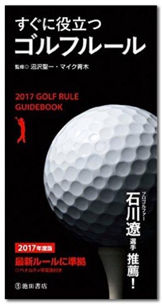 【すぐに役立つ ゴルフルール】イラストが可愛く、分かりやすい