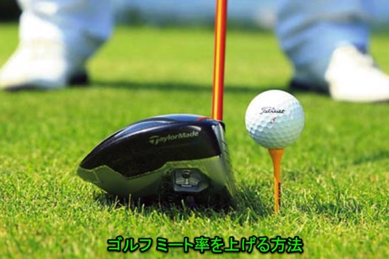 ゴルフ ヘッドスピードやミート率を上げるためのポイントやコツとは?