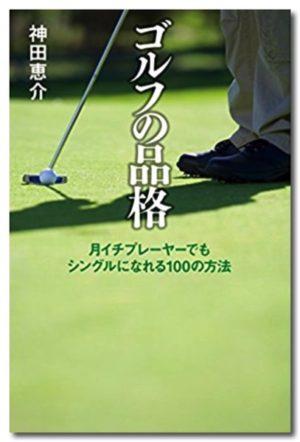 ゴルフ 初心者が知るべきこと、これであなたも100切りができる。