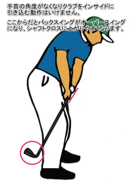 【ゴルフ 正しいテークバックのやり方】やってはいけない動作とは?