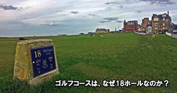 なぜ、ゴルフコースは18ホールなのか? 18ホールにしたわけ・・・
