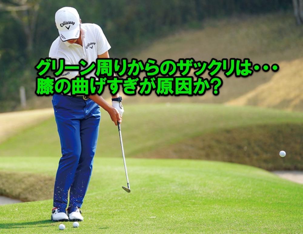 ゴルフ グリーン周りからのザックリは、膝の曲げすぎが原因か?
