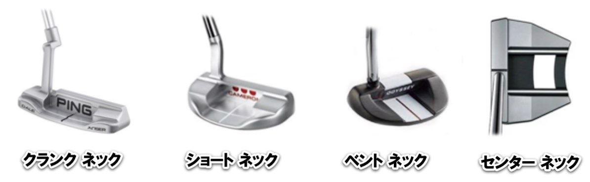 ゴルフ パターの選び方 機能を知ろう