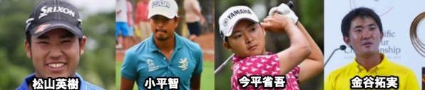 2019年マスターズ ゴルフ 日本人参加者は?各ホールを動画で見てみよう。