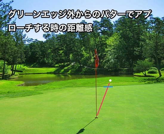 ゴルフ グリーンエッジ外からパターでアプローチする時の距離感をやしなう方法?