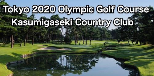 日米男女プロゴルフ 2020年 競技日程 & 東京オリンピック日程